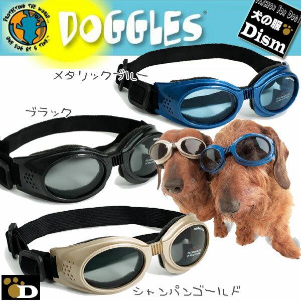 ドグルズ オリジナルゴーグル(ブラック/シャンパンゴールド/メタリックブルー)Doggles Originalz(犬用サングラス) ドグルス 正規品 サイズXS S M L
