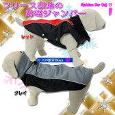 犬服 フリース裏地の防寒ジャンパー(小型犬用)【犬の服2点購入でメール便送料無料】秋冬 防寒着 ドッグウェア