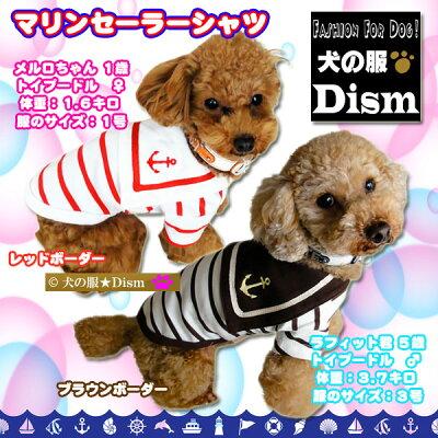 オシャレで爽やか、マリンボーダー★マリンセーラーシャツ(超小型犬・猫)【犬服2点購入でメー...