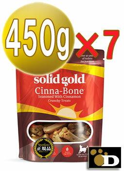 【450g×7袋セット】ソリッドゴールド シナボーンビスケット(犬用おやつ・トリーツ)【合計3.15kg 送料無料 SOLID GOLD 正規品】