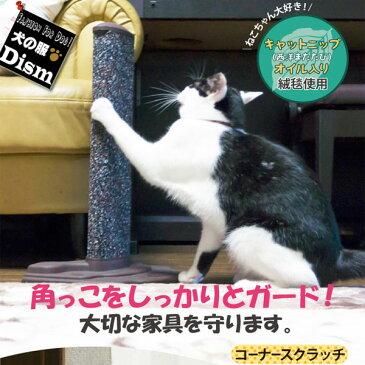 猫用またたびオイル入り爪とぎ コーナースクラッチ【送料無料】