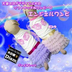 天使の羽がデザインされたソフトタッチなワンピース☆エンジェルワンピース(超小型犬・猫)【...