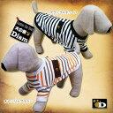 犬服 ボーダーラインTシャツ(小型犬・中型犬用)【犬の服2点購入でメール便送料無料】ドッグウェア おしゃれ犬服