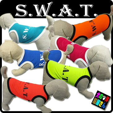 犬服 メッシュタンクトップ ランニングタイプ S.W.A.T. スワット(超小型犬用・猫用)【犬の服2点購入でメール便送料無料】ドッグウェア キャットウェア 猫の服