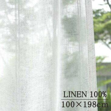 既製レースカーテン1.5倍ヒダ 100×198 cm ( 麻100% ) 日本産リネン 【 ドッピオ 】【既製カーテン:1枚入り】【受注生産品の為、返品不可】