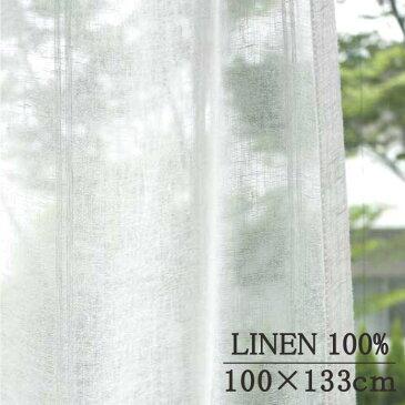 既製レースカーテン1.5倍ヒダ 100×133 cm ( 麻100% ) 日本産リネン 【 ドッピオ 】【既製カーテン:1枚入り】【受注生産品の為、返品不可】