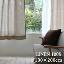 既製カーテン1.5倍ヒダ 100×200 cm リトアニア産...