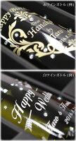 ワイン 名入れ バルディビエソ セット bal-set-s10 ペア グラス 赤 白 お酒 誕生日 結婚祝い 周年記念 記念品 還暦祝い 退職祝い ゴルフコンペ チリ ないれ 彫刻 プレゼント ギフト ボトル スワロフスキー デコ