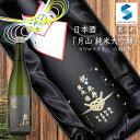 クリスマス 日本酒 名入れ 月山 純米大吟醸 お酒 誕生日 ...