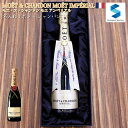 ワイン 名入れ リボン モエ エ シャンドン アンペリアル Moet-S10 シャンパン 白 ロゼお...