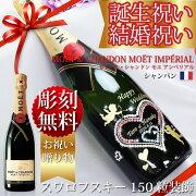 スパーク フランス プレゼント スワロフスキー シャンパン バレンタインデー
