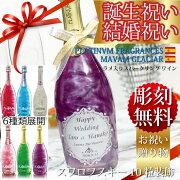 プラチナムフレグランス マバムグラシア スペイン プレゼント スワロフスキー シャンパン バレンタインデー ホワイト