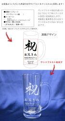 【名入れ無料】日本製名入れビールジョッキビアグラス【レビューを書いて送料無料】母の日父の日ギフト還暦祝い退職祝い就職祝い開業祝い内祝い贈り物