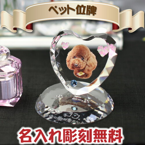 ペット位牌KP-15 位牌 ペット仏具 ペットメモリアル ペット クリスタル 位牌 供養 ...