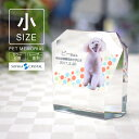 ペット 位牌 クリスタル ガラス KP-3(小) 写真 カラー 両面印刷 誕生石 スワロフスキー レーザー 彫刻...