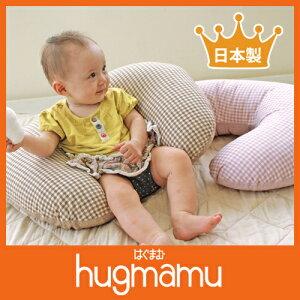 【日本製】洗える授乳クッション〔ギンガムチェック〕【AU-166】クッションもカバーも洗える!...