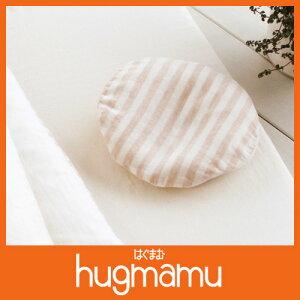 【日本製】安心素材を使った、やさしいドーナツ枕♪オーガニックガーゼドーナツ枕 丸型【スリ...