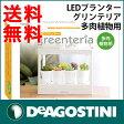 【ポイント10倍】LEDプランター グリンテリア 多肉植物用 【デアゴスティーニ通販 楽天市場店】