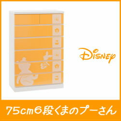 Kids chest 75 cm width 6-silhouette (Winnie Pooh's) Disney furniture ディズニータンス Disney fun Disney disney color furniture Disney Interior baby to birth gifts grandchildren's presents Disney gifts