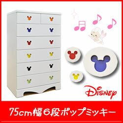 Mickey Disney chest 75 cm width 6 ポップミッキー chest of drawers Mickey ディズニータンス Disney fun Disney disney baby gifts baby birth gifts grandchildren gifts ベビーダンス tons