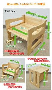 3wayずっと使える木製子供用いすキッズチェアベビーチェア木製チャイルドチェア木製イス子供家具高さ3段階あり子供用いすこども椅子子供イス子どもイス子供椅子低い玄関イス