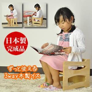 3wayずっと使える木製子供用いす【キッズチェア】【ベビーチェア】【チャイルドチェア】【木製イス】【子供家具】【高さ3段階調節可能】【ファースト家具】