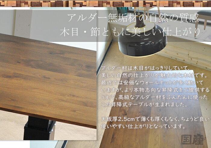 大川家具『ルチア120昇降テーブル』