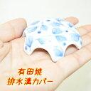 有田焼 (ウオッシュボール・ドレインカバー)【 敬老の日 ギフト 洗面台 排水口 カバー ネット 記 ...