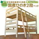 二段ベッド 国産 ヒノキ 大人用 子供 ゆったり202cm【kirar...