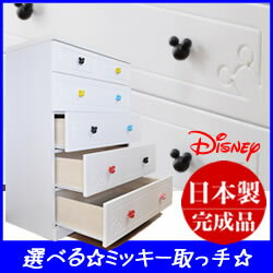 Mickey Disney chest 80 cm width 5-stage セレクトミッキー ディズニータンス Disney fun Disney disney baby gifts baby birth gifts grandchildren gifts ベビーダンス tons