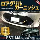 トヨタ エスティマ 50系 後期 専用 外装 パーツ ロア グリル ガーニッシュ 2pc セット フレーム フロントグリル バンパー上 ナンバープレート下 エアロ 専用設計 ハイブリッド MC後 TOYOTA ESTIMA 20 / 50