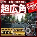 【4/30まで2000円OFF中16Gカード付】ドライブレコ...