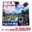 【クーポンで9980円】ドライブレコーダー 400万画素 ウ