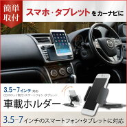 スマホタブレット車載ホルダースマートフォンスタンドフォルダ並行輸入品DEALFLOW