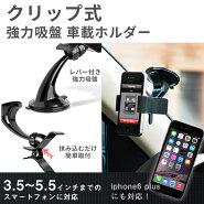 車載用スマートフォンホルダー2way吸盤クリップカーナビスタンドカー汎用品iPhone6/iPhone6Plusetc