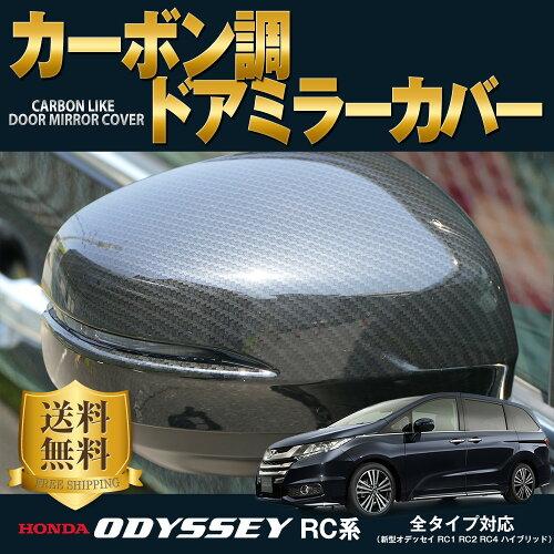 ホンダ オデッセイ RC1 RC2 RC4 ドア ミラー カバー カーボン調 左右 セット 外装...