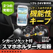 マウントスタンドホルダーシガーライター充電DCポートデュアルUSBポート車載スタンドカーマウント車載用マウントiPhoneGALAXYXperia(docomosoftbankau他)対応機種多数