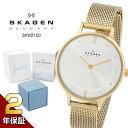 [2年保証] スカーゲン SKAGEN 腕時計 ステンレス 30mm クオーツ レディース SKW2150 ステンレス ゴールド シルバー プレゼント