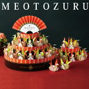 メオトヅル(こんぺいとう)42個セット【プチギフト】【ウェルカムボード...