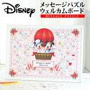 【最短発送11/6〜】ディズニー メッセージパズル ウエルカムボード【Disneyzone】【ミッキーマウス】【よせがき】
