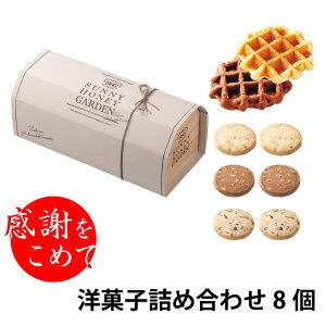 サニー・ハニー・ガーデン Waffle & Cookie【引き菓子】【引き出物】【内祝】