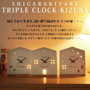 固い絆で結ばれた3つの家【26%off】3つのKIZUNA時計 【送料無料】【両親プレゼント結婚式 披露...