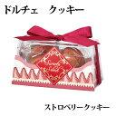 ドルチェ クッキー(ストロベリー) 【注文は20個から】【プチギフト】