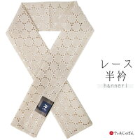 半衿レース刺繍グレーベージュアイボリーカジュアルモダン日本製半襟半衿
