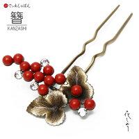 かんざし花しおりゴールド赤実フォーマル髪飾りヘアアクセサリー和装振袖浴衣簪