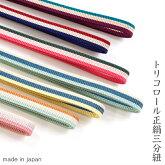 カラフルなトリコロール三分紐正絹全7色帯締め