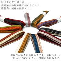 帯締め冠組正絹リバーシブル京冠角杉組京組紐日本製和装小物