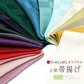 正絹帯揚20色地紋入り伝統文様市松単色和装小物