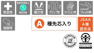 asicsアシックスウィンジョブ51SFIS51S安全靴(樹脂先芯)