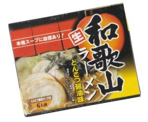 和歌山特産品和歌山ラーメン とんこつ醤油味